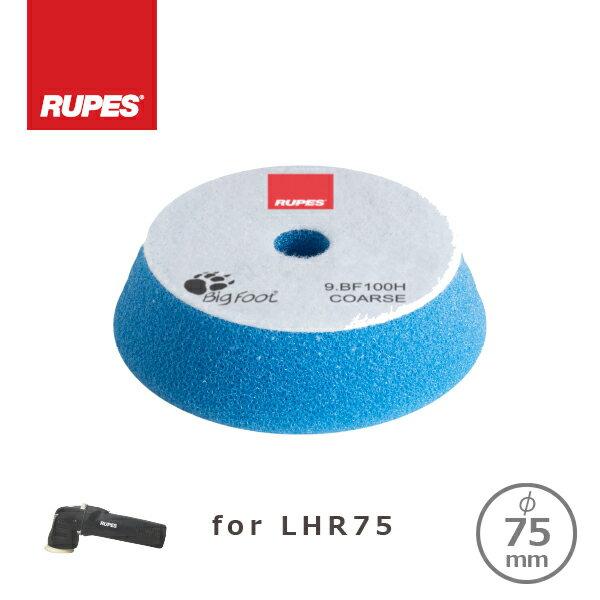 RUPES COARSE FOAM POLISHING PADS ルペス バフ 青 中目 80-100mm 9.BF100H for LHR75E 75φ用画像