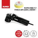 RUPES(ルペス) LHR75E MINI 正規輸入品 日本仕様(100V)ル...
