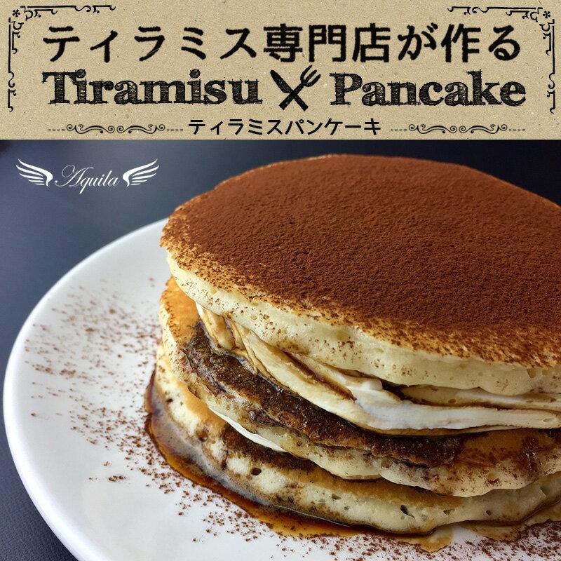 ティラミスパンケーキ