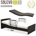 電動ベッド 介護ベッド シングル マットレス付き 電動リクライニングベッド 非課税 2モーター 手すり付き 高さ調整 ウレタンマット 硬め 安全機能 介護施設