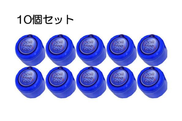 ウォーターサーバー キャップ 10個セット ガロンボトル容器用 ガロンボトル専用キャップ ガロンボトル蓋 ウォーターサーバー用ボトルキャップ