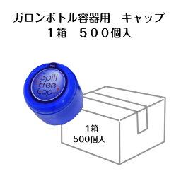 ウォーターサーバー キャップ ガロンボトル容器用 500個 ボトル専用キャップ ガロンボトル蓋 ウォーターサーバー用ボトルキャップ