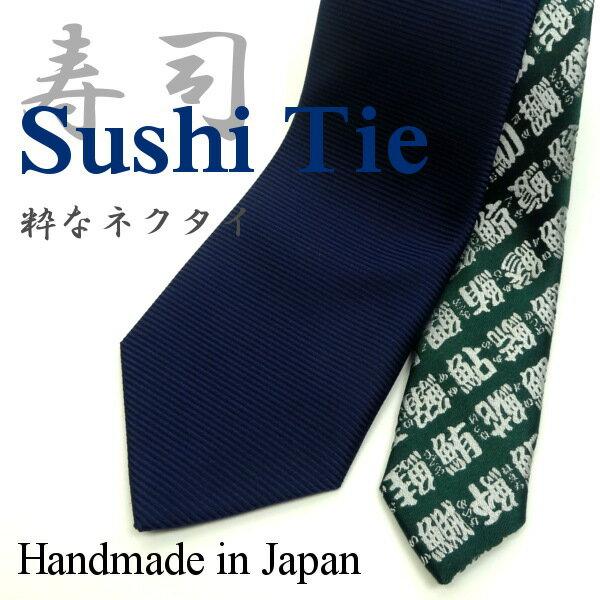 寿司/漢字/魚/あがり/板前/面白い/ユニーク/ジョーク/絹100%/国産/ギフト/プレゼント/