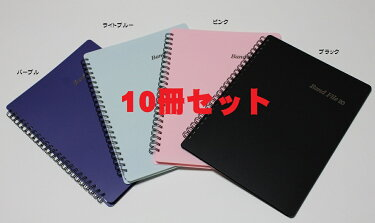 BandFile2010冊セットバンドファイル