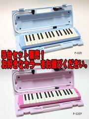 【送料無料】 レビューを書いて鍵盤シール をゲット! ヤマハ 鍵盤ハーモニカ ピアニカ 3...