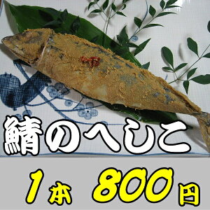 Popular! One mackerel hemko (domestic, about 450g) is 800 yen, and this taste is unique in volume. This is a business that can be done by direct sales from a long-established manufacturer. [Tomorrow] [Order] [Heshiko] [Mail order] Snack Sake Sake Delicacy Rice Fukui Prefecture Ishikawa Prefecture