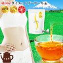 【初回限定!38%OFF】国産 ダイエットプーアール茶 5g...