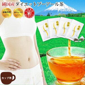 国産ダイエットプーアール茶マグカップ用3袋に1袋おまけセット/プーアル茶3袋に1袋おまけセット