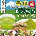 粉末緑茶 粉末茶 静岡のお茶屋が作った粉末緑茶100g×2袋...