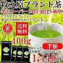 お茶 緑茶 日本茶 新茶 茶葉【楽天スーパーSALE対象:5...
