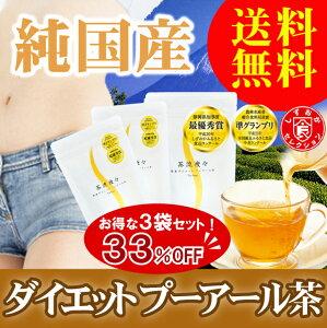 純国産ダイエットプーアール茶(プーアル茶)【送料無料】楽天ランキング1位!くせがなく美味しい...