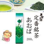 静岡深むし茶 あおば200g プレゼント ギフト プレゼント 日本茶 煎茶 緑茶 ギフト 深蒸し茶 健康茶 茶葉 静岡茶 お茶 日本茶 荒畑園 深蒸し茶 深むし茶