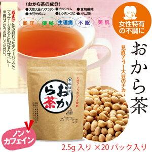 見直そう!大豆の力♪≪ノンカフェイン≫おから茶20パック入【ノンカフェイン お茶 低カフェイ...