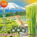 荒畑園オリジナル 生茶そば 5箱セット 4食入(120g×4...
