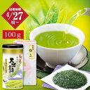 【新茶2019】新茶ギフト 極上100g 1本箱入 緑茶 お...