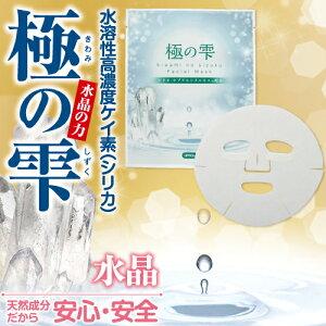 極みの雫天然成分!水溶性高濃度ケイ素(シリカ)フェイスマスク(1枚入り)