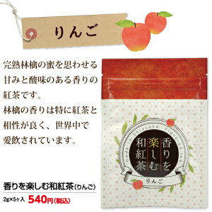 選べる!香りを楽しむ和紅茶(2g×5ヶ入)