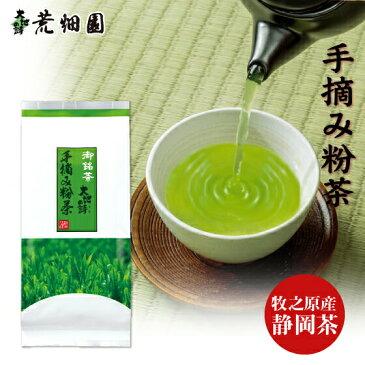 手摘み粉茶 200g プレゼント ギフト プレゼント 日本茶 煎茶 緑茶 ギフト 深蒸し茶 健康茶 茶葉 静岡茶 お茶 日本茶 荒畑園 粉茶