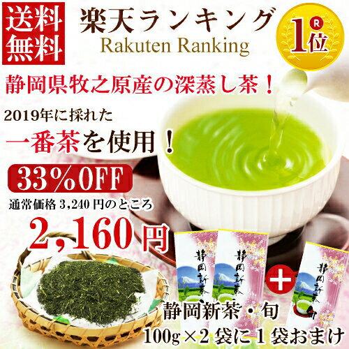 静岡新茶・旬