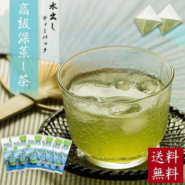 訳あり お茶高級新茶緑茶日本茶ティーパック水出し深蒸し煎茶ティーバッグ1リットル用5g×5ヶ×6袋セットメール便水だし上級訳ア