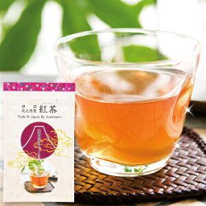 静岡県牧之原産の茶葉を使った国産紅茶ティーパック2g×10ヶ入
