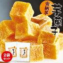 安納芋 芋菓子(130g入×2袋セット) 洋菓子 和菓子 芋...