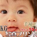 写真プリント KG(はがき)サイズ<手補正付き> 高品質写真仕上げ デジカメプリント スマホプリント