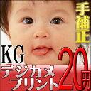 【送料無料】【ポイント10倍】 デジカメプリント KG(はがき)サイズ<手補正付き> 高品質...