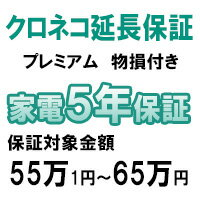 クロネコ物損付き5年間延長保証(保証対象商品税込価格55万1円〜65万円)