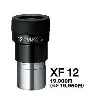 【即納】PENTAX アイピース XF 12 JAN末番7341