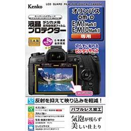 【メール便OK】Kenko液晶プロテクター オリンパス OM-D E-M1 Mark II / E-M10 Mark II 用 JAN末番878262