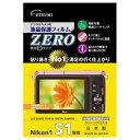 エツミ 液晶保護フィルムZERO(ニコン Nikon 1 S1専用) /ETSUMI E-7304