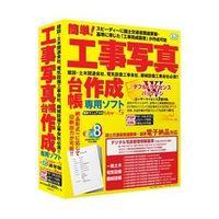 【送料無料B】IRT簡単!工事写真作成Ver5