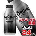 【送料無料】【安心のコカ・コーラ社直送】ジョージア 香るブラック ボトル缶 400ml x24本