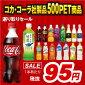 コカ・コーラ500PET選り取りセット(24本x2ケース)
