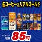 コカ・コーラ缶コーヒー&リアルゴールド選り取りセット(30本x2ケース)