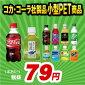 コカ・コーラ小型PET選り取りセット(24本x2ケース)