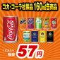 コカ・コーラ160ml缶選り取りセット(30本x2ケース)