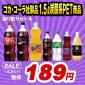 コカ・コーラ1.5L炭酸系PET選り取りセット(8本x2ケース)