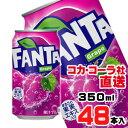【送料無料】【安心のコカ・コーラ社直送】ファンタグレープ缶 350mlx48本(24本x2ケース)
