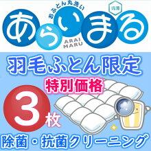 羽毛布団限定3枚布団クリーニングふとんクリーニング布団丸洗いふとん丸洗い宅配往復送料無料
