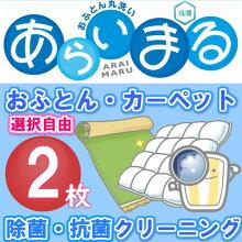 布団クリーニングカーペットクリーニング3点組み合わせ自由羽毛ふとん丸洗い羽毛布団毛布こたつ布団カーペット(3帖まで)マット送料無料ふとんクリーニング