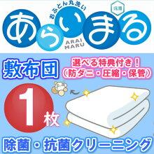 布団クリーニング敷布団1枚ふとん丸洗いムアツ布団送料無料