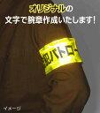 アルファープラスで買える「腕章(反射文字印刷【※オリジナル制作お見積もり】」の画像です。価格は1円になります。