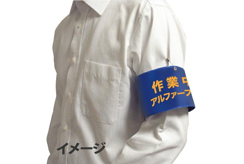 Free腕章オリジナル腕章制作文字印刷(名入れ)・サイズ・カラー・材質【お見積もり無料】
