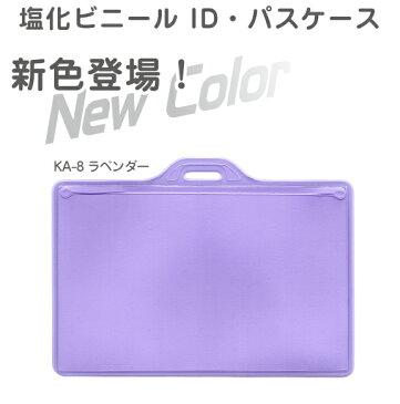 塩化ビニール ID・パスケース8色のカラー!パスケース、IDカードケース大特価!