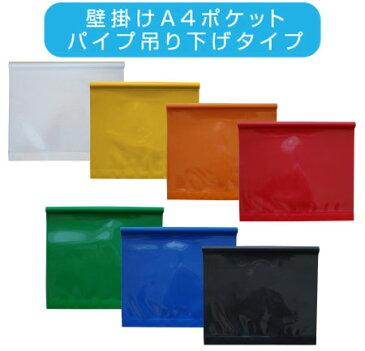collar掲示板!壁掛けA4ポケット パイプ吊り下げタイプウラ側下部のマジックテープで連結して収納力UP掲示板・表示板7色カラー!大特価!