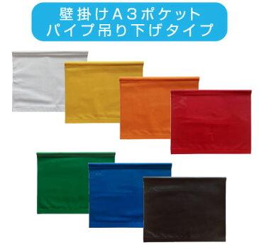 collar掲示板!壁掛けA3ポケット パイプ吊り下げタイプウラ側下部のマジックテープで連結して収納力UP掲示板・表示板7色カラー!大特価!