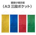 color掲示板!壁掛け掲示板、A3三段ポケット