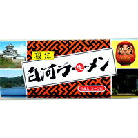 醤油ラーメン お土産 福島 震災 復興 白河ラーメン6食入 醤油味 中華そば 麺 ヌードル...